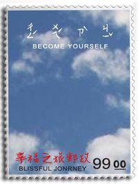 天空的郵票3