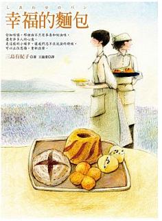 幸福的麵包小說