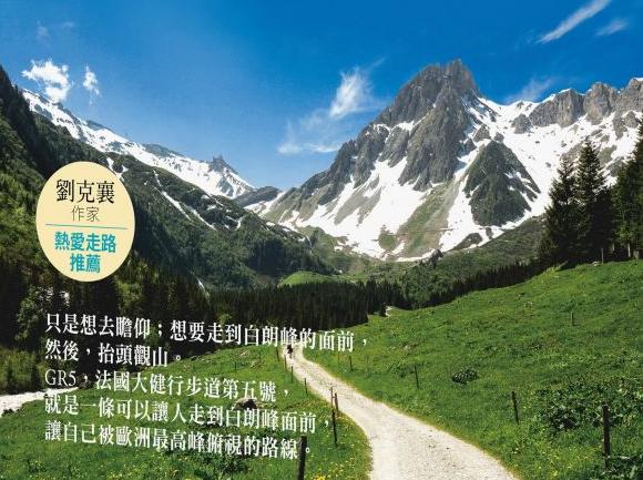 步道白朗峰
