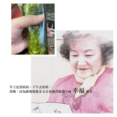 照片媽媽與海苔飯捲