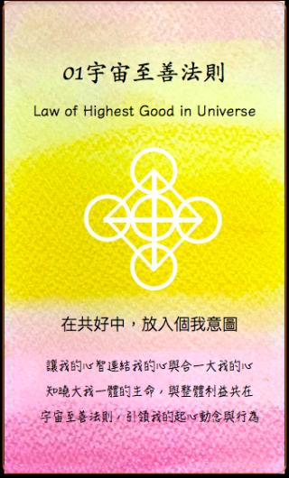 宇宙至善法則